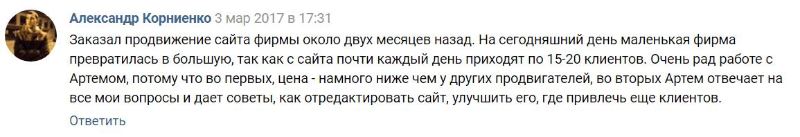 продвижение сайта Омск